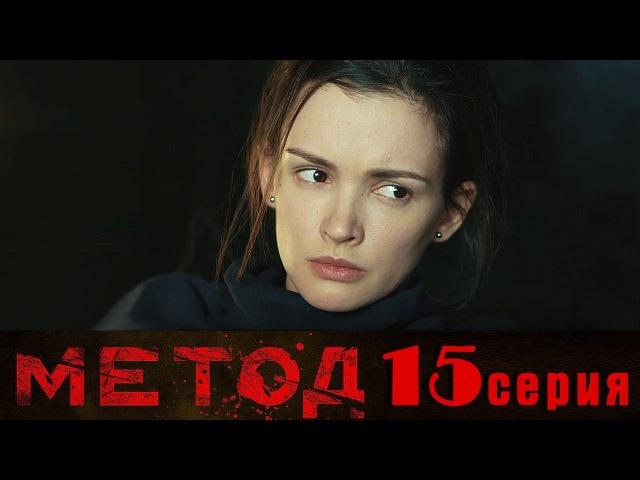Метод - Сериал - Серия 15 - русский детектив HD.