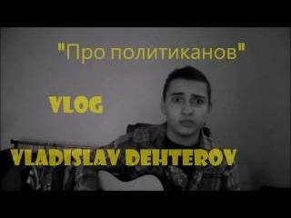 Охуенные песни Владислав Дегтерев - Про политиканов1