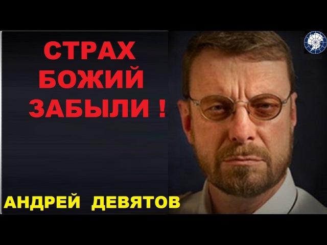 Анндрей Девятов - Страх божий забыли ! девятов 2017