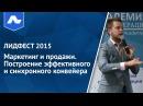ЛидФест 2015 | Алексей Манихин | Маркетинг и продажи [Академия Лидогенерации]