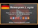 Немецкий язык Урок 3. Часть 5 - Делать покупки. Модальный глагол möchten.