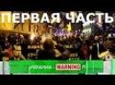 Свежие НОВОСТИ Место встречи 30 03 2017 Украина WARNING 1 ЧАСТЬ 30 03 17