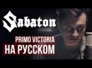 Sabaton - Primo Victoria на русском RADIO TAPOK