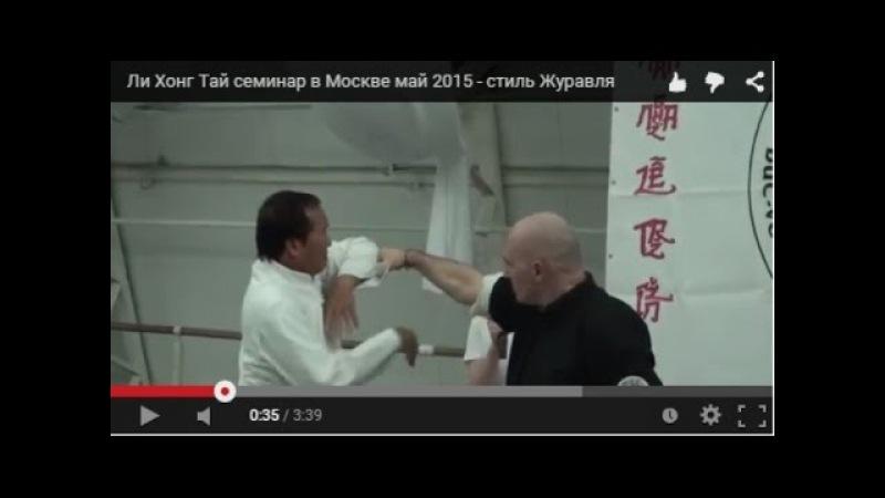 Ли Хонг Тай семинар в Москве май 2015 стиль Журавля