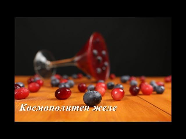 Космополитен желе — восхитительный алко-десерт!