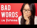 BAD WORDS in Korean KWOW 211