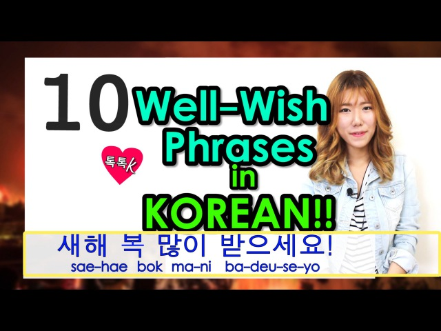 Learn Korean | 10 Common Well-Wish Phrases in Korean! (Talk Talk Korean with Han-Na)