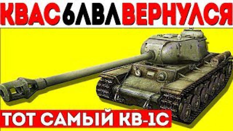 ОН ВЕРНУЛСЯ!! ТОТ САМЫЙ ЛЕГЕНДАРНЫЙ КВ-1С (КВАС) УНИЖАЕТ ВЕСЬ РАНДОМ!!