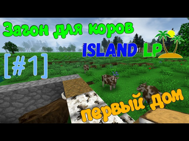 Начало нового летсплея| ILand Lp | Survivalcraft [1]