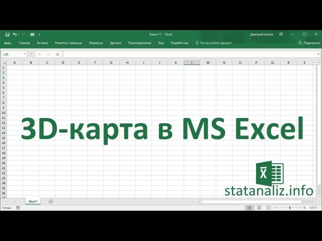 3D-карта (Power Map) в MS Excel для визуализации географических данных