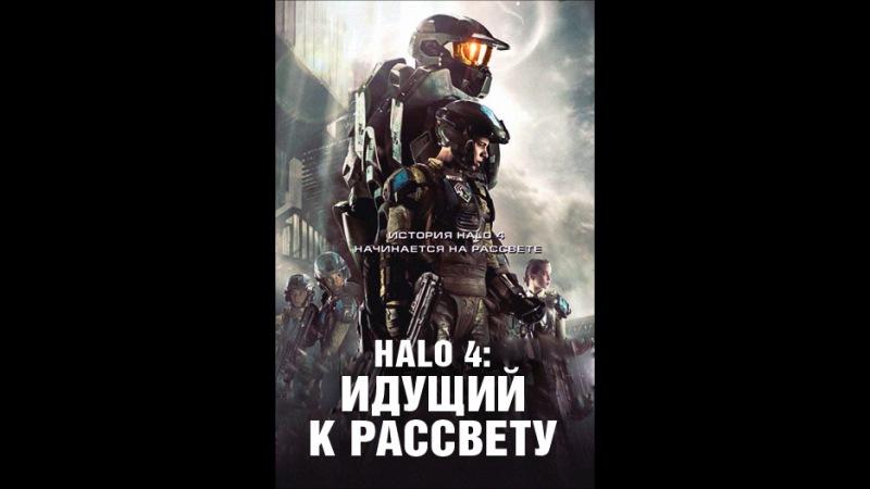 Halo 4: Идущий к рассвету (Halo 4: Forward Unto Dawn, 2012)