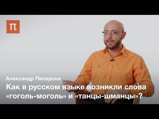 Редупликация в русском языке — Александр Пиперски