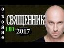 Новинки фильмов 2017 Военные фильмы об НКВД