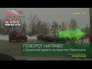 ПДД Ярославль: как проехать круговое движение (поворот направо окружная дорога- ...