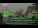 ПДД Ярославль: как проехать круговое движение (поворот налево пр-т.Авиаторов -Лю ...