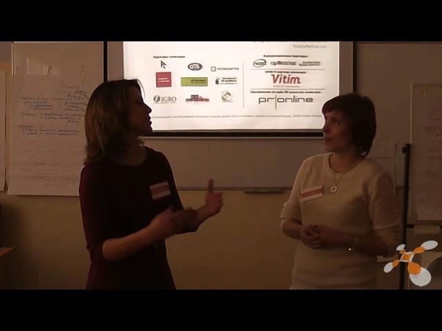 Практический семинар Секреты блестящих PR-проектов - Отзывы участников - Анна Драбкина.