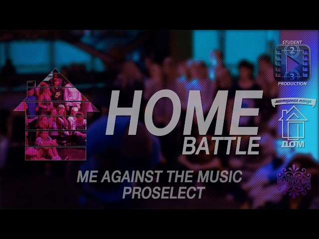 HOME BATTLE | ME AGAINST THE MUSIC | PROSELECT