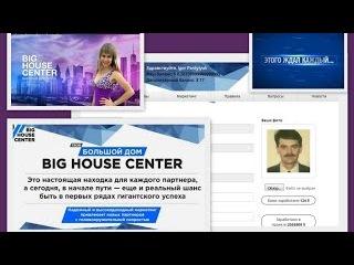 НОВЫЙ ИНСТРУМЕНТ В BIG HOUSE CENTER! ВЫ МОЖЕТЕ СОЗДАТЬ САЙТ С НУЛЯ  ЗА 20 СЕКУНД!