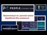 ВТОРАЯ ПРЕЗЕНТАЦИЯ PEOPLE&ampCONNEKTION ОТ E. BARZ 29. 11. 2016
