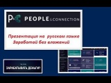 ПРЕЗЕНТАЦИЯ PEOPLE&ampCONNEKTION ОТ E  BARZ 28 11 2016