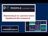 ПРЕЗЕНТАЦИЯ PEOPLE&ampCONNEKTION ОТ E  BARZ 28 11 2016