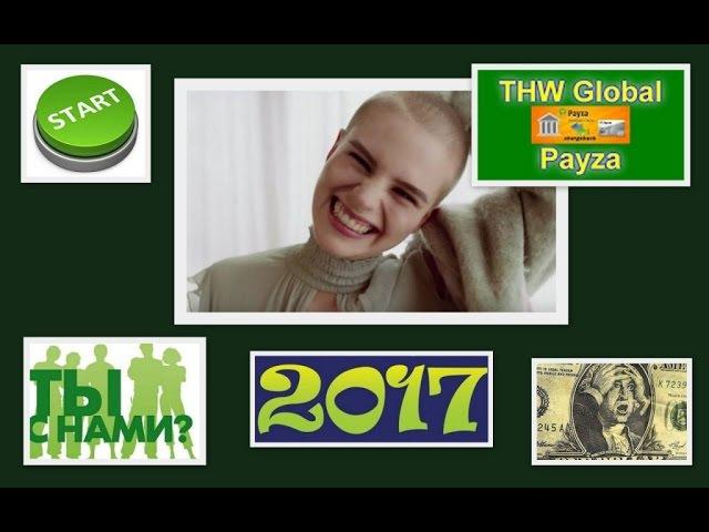 THWGlobal! Ожидания в Декабре 2016 и Возможности 2017!