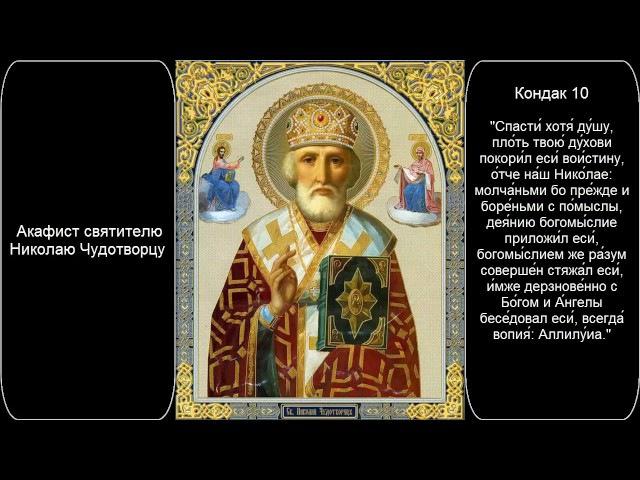 Акафист святителю Николаю Чудотворцу (с аудио озвучкой и текстом)