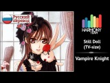 Vampire Knight RUS cover Sabi-tyan  Still Doll (TV-size) Harmony Team