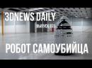 3DNews Daily 871: возвращение Google Glass, слухи о смартфоне «отца» Android и робот-самоубийца