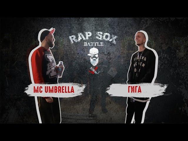 RapSoxBattle ГИГА vs MC Umbrella Сезон I Бой претендентов 3