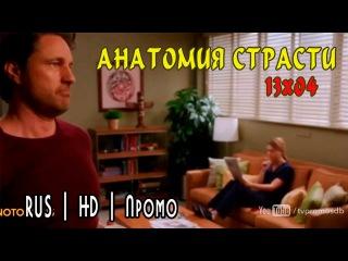 Анатомия страсти 13x04 медленное падение Русское промо Grey's Anatomy 13x04 Rus | HD promo