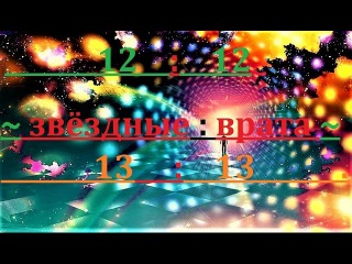 ~ * Важно-Cенсация * ~ * Звёздные врата декабря 12:12 и 13:13 !!! ~ ! ! ! **