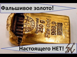 Фальшивое золото! Куда вывозят настоящее? Золото, пища иных!