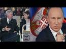TAJNI PLAN COVEK KOJI JE POSTAVIO ANU BRNABIC ZA PREMIJERA SPREMA CISTKU RUSA IZ SRBIJE