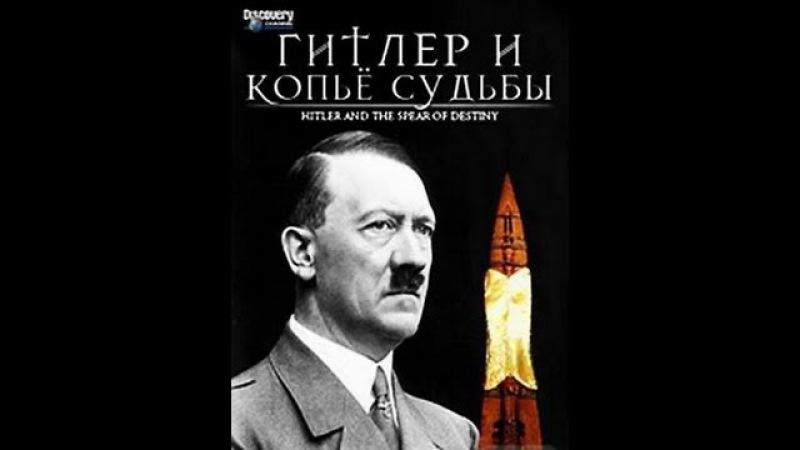Гитлер и Копьё Судьбы