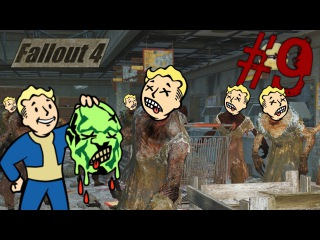 Fallout 4 (Гули, гули и еще раз гребаные гули!!!