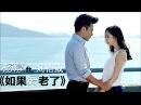 Ясная ночь середины лета 2013 / Drama 盛夏晚晴天 Insert Song 如果爱老了 Yang Mi ft. Hawick Lau