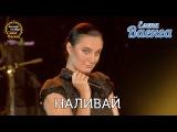 Елена Ваенга - Наливай
