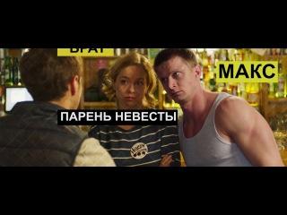 Гуляй, Вася 2017 трейлер на русском