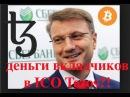 Греф и Сбербанк инвестировали в ICO Tezos