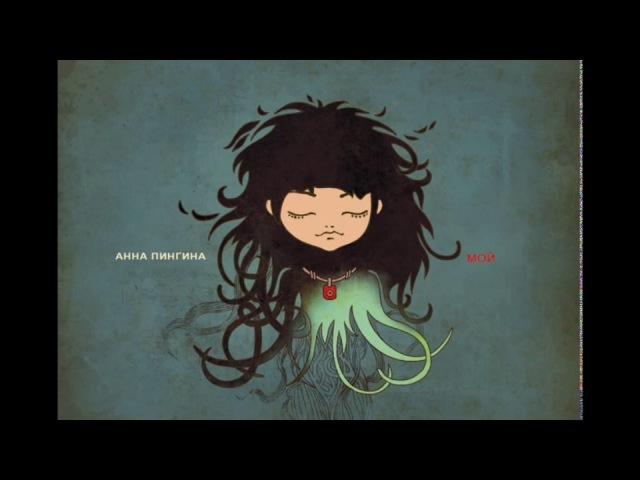 Анна Пингина - Вербы. Anna Pingina - Verby (Willows)