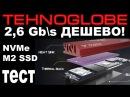 Дешево и сердито NVMe SSD от TEAM GROUP Обзор Тест