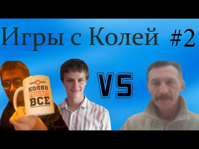 Влад Мухин представляет - ПРЕСТУПЛЕНИЕ И НАКАЗАНИЕ ► Игры с Колей 2