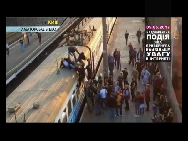 ТОП НОВИНА. У Києві агресивні підлітки паралізували рух потягів