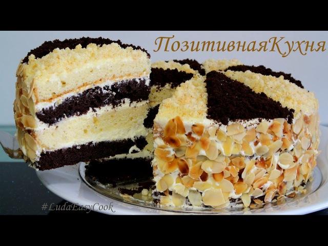 ТОРТ СМЕТАННИК Очень вкусный рецепт Королевский СМЕТАННЫЙ ТОРТ Sour cream cake LudaEasyCook » Freewka.com - Смотреть онлайн в хорощем качестве
