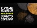 Пищевые красители 'Мастер Торт' Золотой и серебряный красители