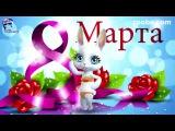 Новый Рэп Клип 8 марта 2017 про Любовь 💗💘💗 Песня Zoobe Зайка про 8 марта Русский Реп...