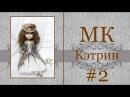 МК кукла Кэтрин. Часть 2