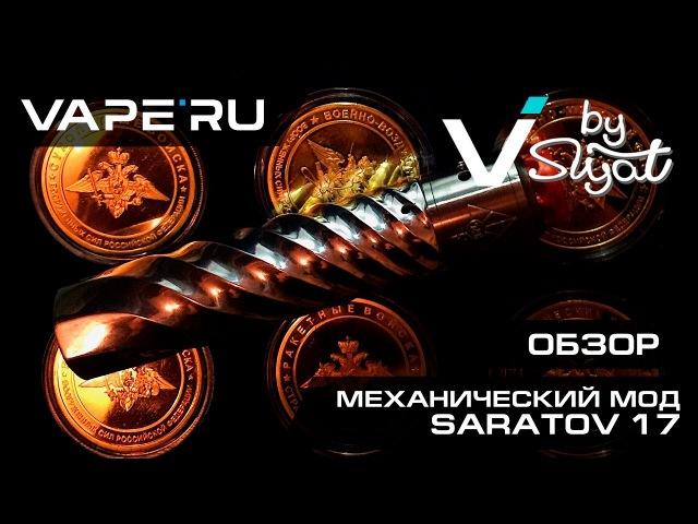 Механический мод SARATOV 17 (мехмод). Обзор от VAPE`RU