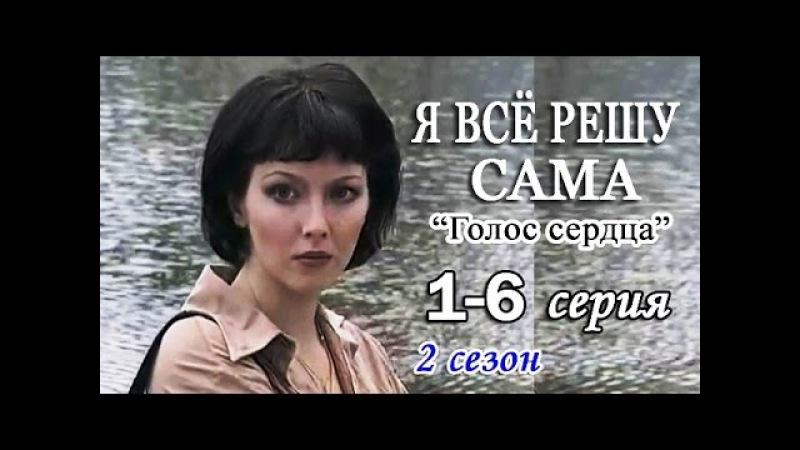 Я все решу сама Голос сердца 2 сезон 1 2 3 4 5 6 серия Мелодрама
